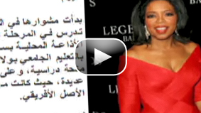 CNN's Octavia Nasr explores the reason behind Oprah Winfrey's popularity among Arabs.