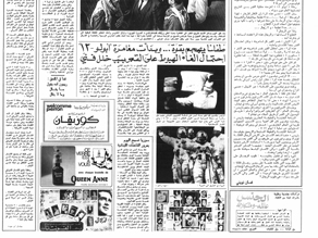The main page of Annahar in 1969.