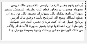 This message in Arabic encourages computer users to download a free security program. It actually installs spyware on a user\'s machine, experts say.