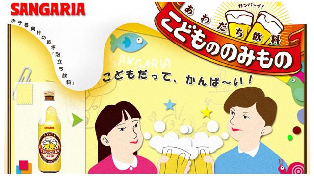 Una cerveza de guaraná tiene éxito entre los niños japoneses
