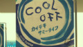 Japan goes 'Super Cool' for summer