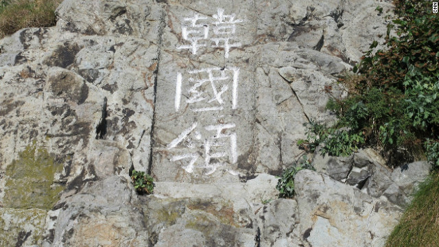 "Traditional Chinese characters read ""Korean territory"" on disputed islands of Dokdo/Takeshima. Tokyo recently asked Seoul to resolve ownership of the islands diplomatically by referring it jointly to the International Court of Justice in the Hague. Seoul refused, saying there was no question of sovereignty."