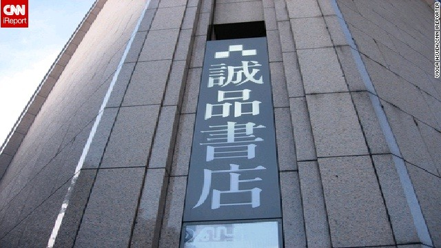 A close-up of Eslite's multi-story flagship bookstore in Taipei.