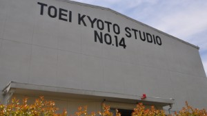 Toei\'s movie production studios are adjacent to the Toei Kyoto Studio Park .