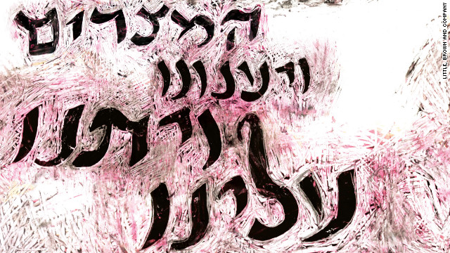 "The ""New American Haggadah"" features colorful, abstract designs with Hebrew letters by artist Oded Ezer."