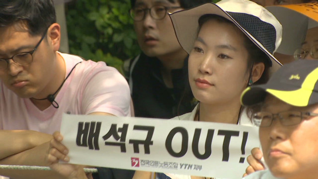 South Korea: Free speech not so free?
