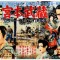 Samurai Trilogy 1955