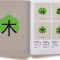 Designs of the year Chineasy