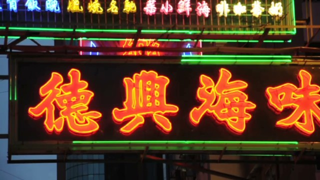 Hong Kong's colorful night lights