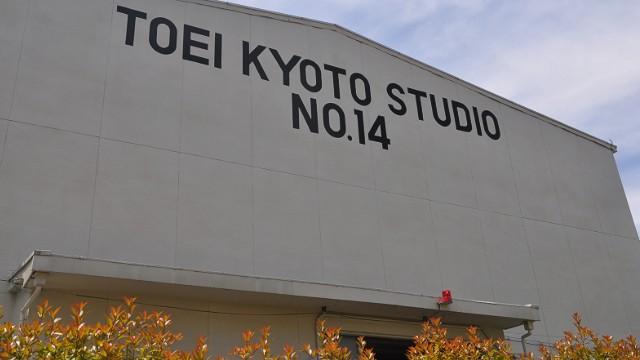 Toei's movie production studios are adjacent to the Toei Kyoto Studio Park .