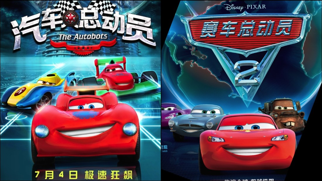 """The Chinese movie poster for """"The Autobots,"""" left, and the Chinese-language movie poster for Pixar's """"Cars 2."""""""