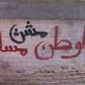 homeland graffiti1