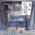 wakayama onsen egg