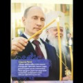 02_Putin Calendar 2017_Putin jan