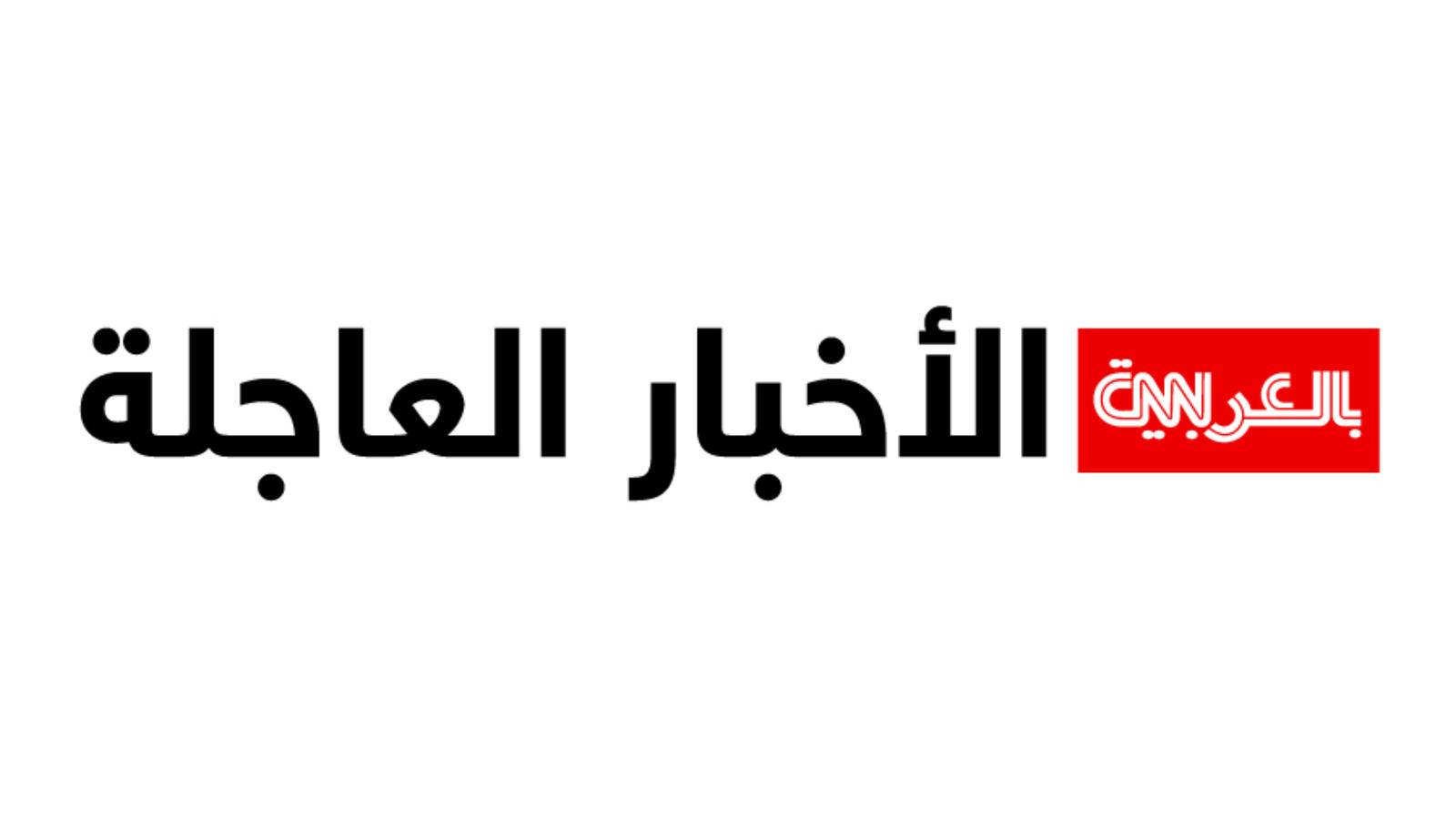 Arabic Breaking News