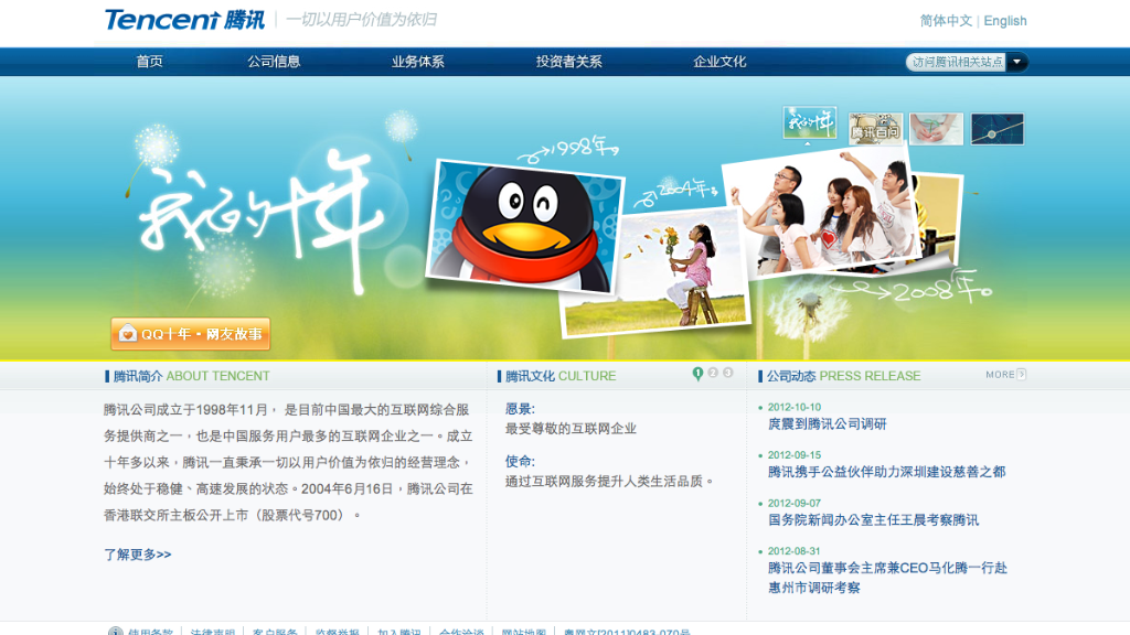 tencent china