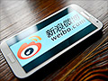 Weibo IPO to raise about $380 million