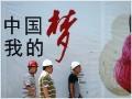 Chinese Dream: It's surprisingly familiar