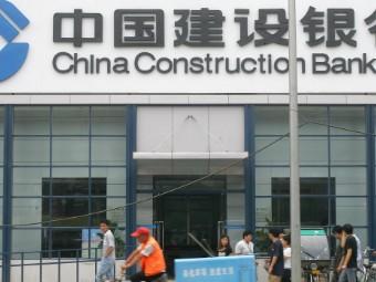 china brands chin construction bank 3