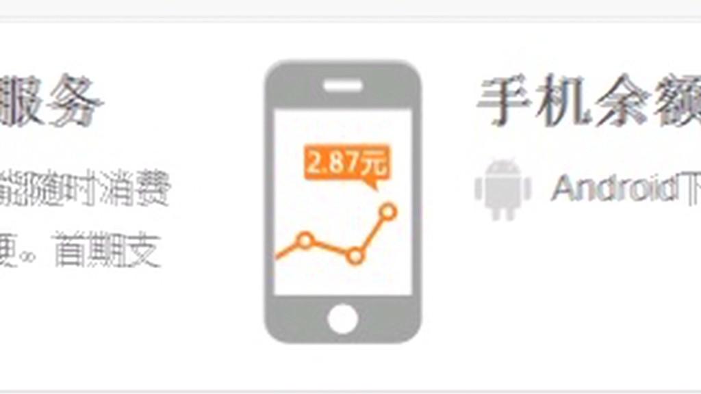 Baidu, Alibaba challenge Chinese banks