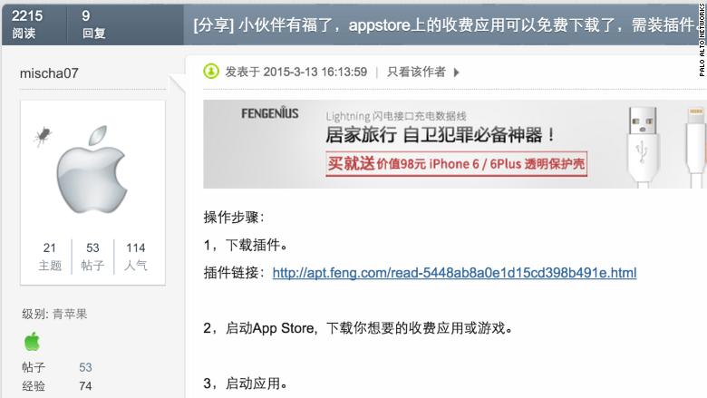 apple iphone account hack