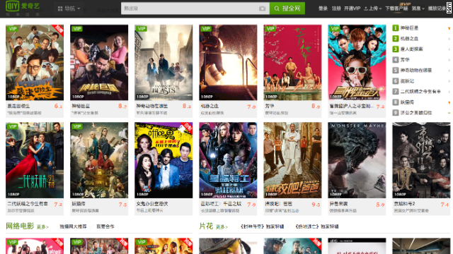 iQiyi, the Netflix of China, is going public in the US