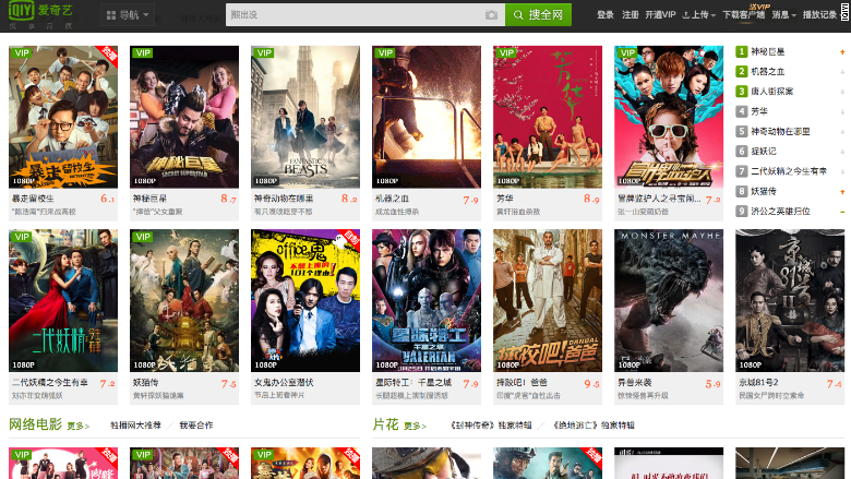 iqiyi baidu video streaming site